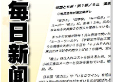 news-japanshop5-icono.jpg