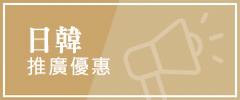 jf_promo_icon_tc.jpg